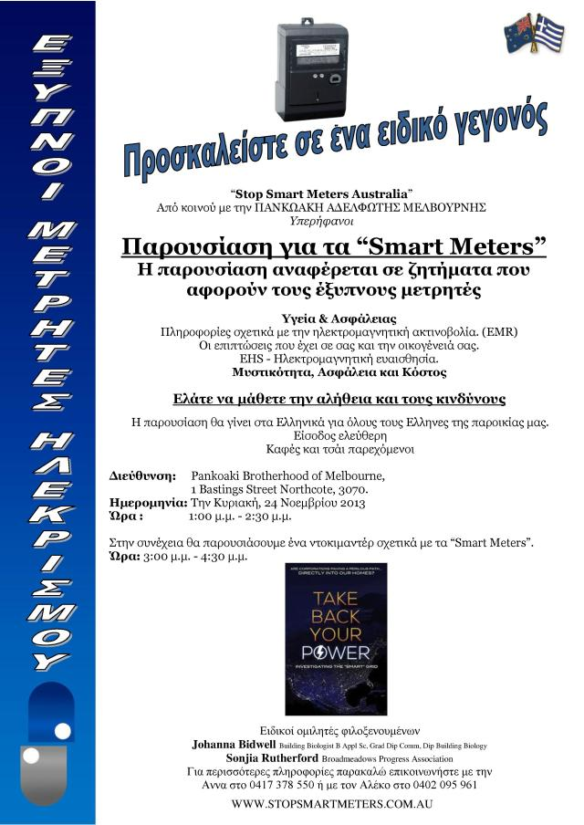 Greek Smart Meter Forum Final_GR1